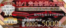 club Charmant(シャルマン)【公式求人情報】 バナー