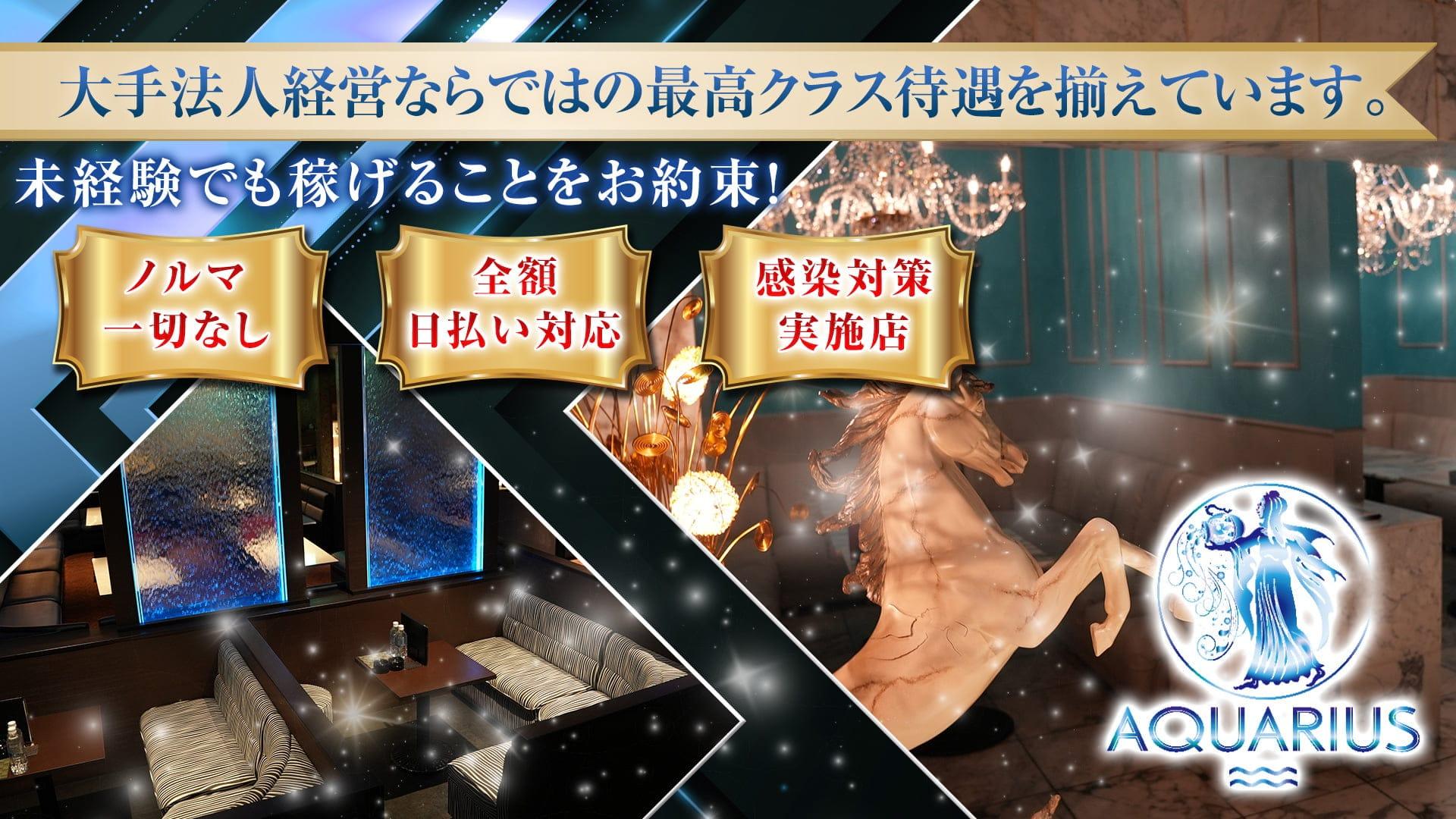 AQUARIUS(アクエリアス)【公式求人・体入情報】 甲府キャバクラ TOP画像
