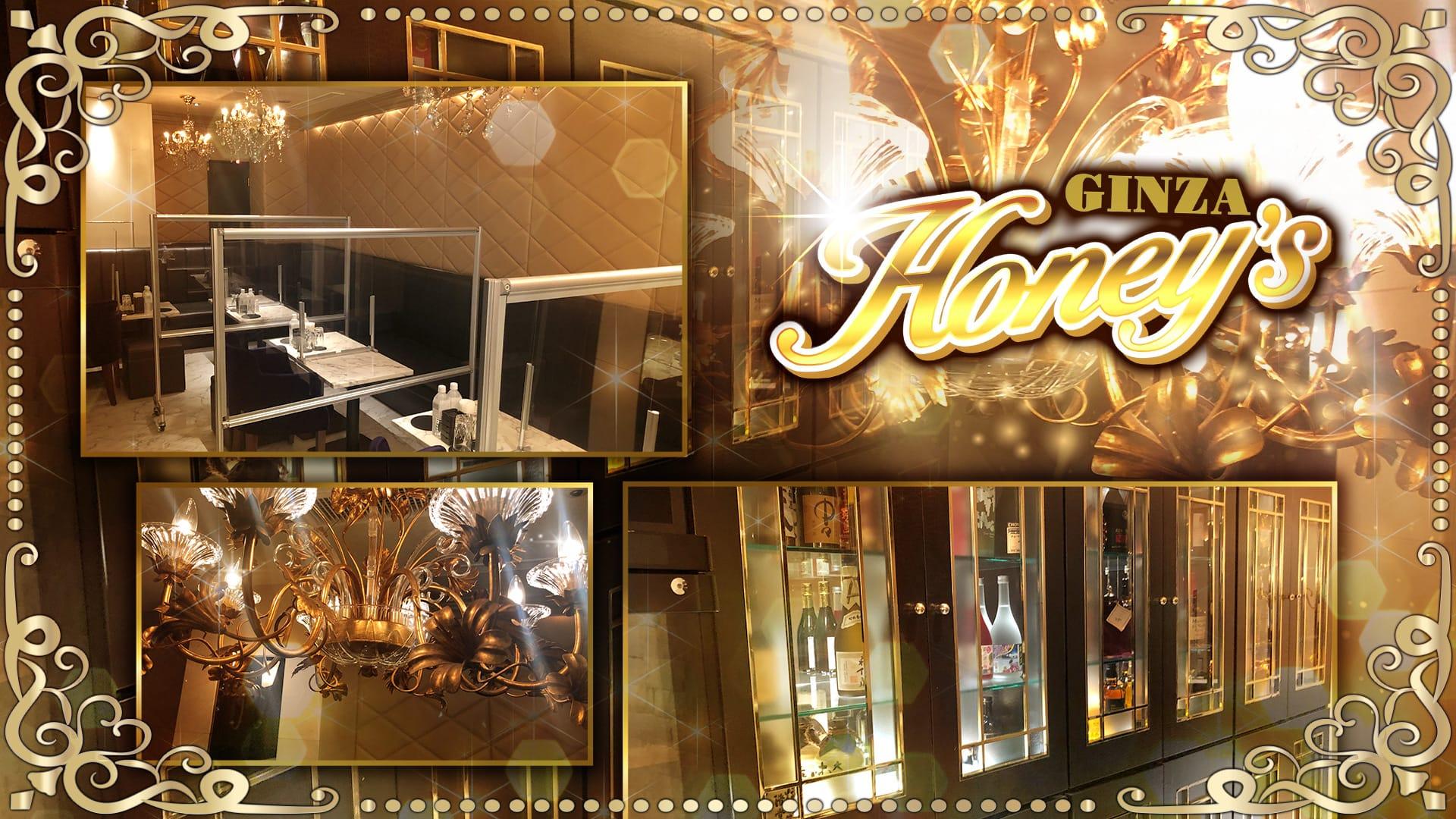 GINZA Honey's(ギンザハニーズ) 銀座ニュークラブ TOP画像