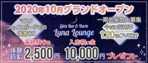 【自由が丘】GirlsBar&Darts  Luna Lounge(ルナラウンジ)【公式求人情報】 バナー