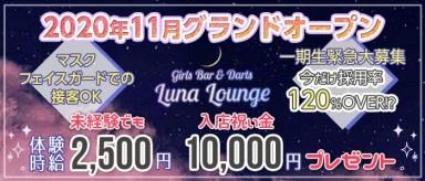 【自由が丘】GirlsBar&Darts  Luna Lounge(ルナラウンジ)【公式求人情報】(恵比寿ガールズバー)の求人・バイト・体験入店情報