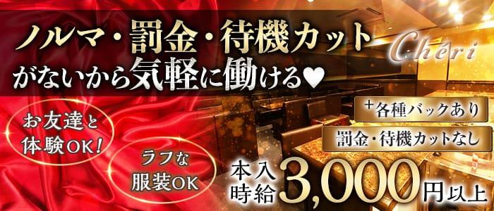 che'ri(シェリ)【公式求人・体入情報】 三宮ラウンジ バナー