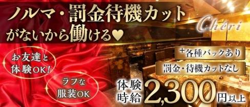 che'ri(シェリ)【公式求人・体入情報】(三宮スナック)の求人・バイト・体験入店情報