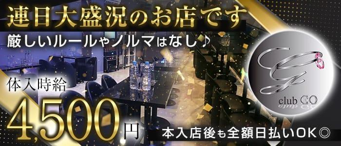 Club GO(ゴー) 成田キャバクラ バナー