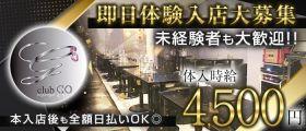 Club GO(ゴー) 成田キャバクラ 即日体入募集バナー