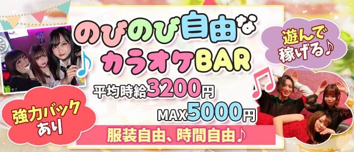 Coco&Luxury Bar(ココアンドラグジュアリーバー)【公式求人・体入情報】 歌舞伎町ガールズバー バナー