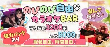 カラオケBar Rabbit(ラビット)【公式求人情報】(歌舞伎町ガールズバー)の求人・バイト・体験入店情報
