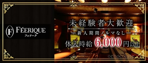 FEERIQUE~フェリーク~【公式求人情報】(六本木クラブ)の求人・バイト・体験入店情報