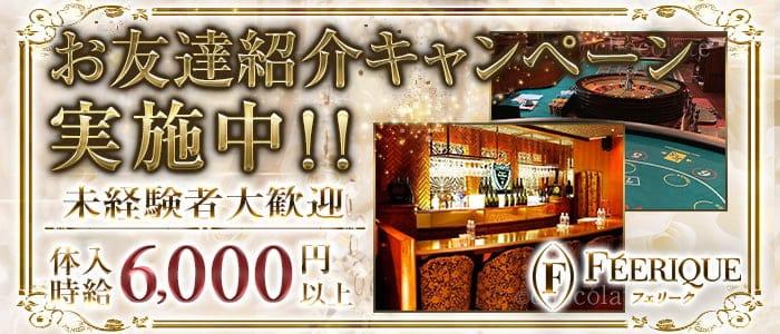 FEERIQUE~フェリーク~【公式求人・体入情報】 六本木クラブ バナー