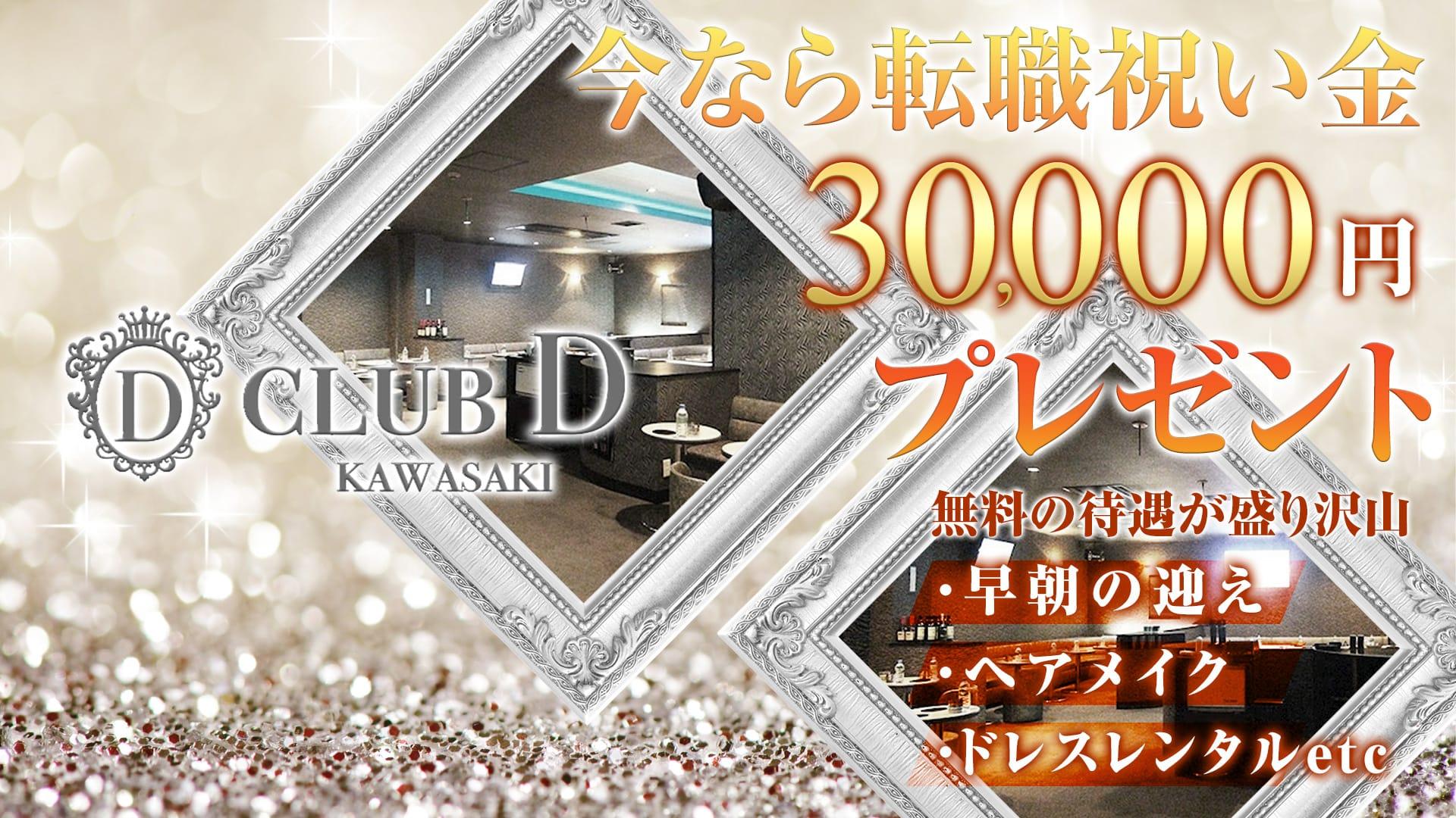 CLUB D (ディー) 川崎昼キャバ・朝キャバ TOP画像