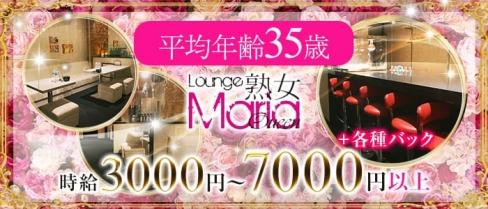 【西新】Lounge Maria Queen(マリアクイーン)【公式求人情報】(天神熟女キャバクラ)の求人・バイト・体験入店情報