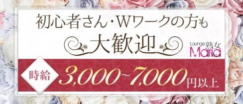 【西新】Lounge Maria Queen(マリアクイーン)【公式求人・体入情報】(中洲熟女キャバクラ)の求人・バイト・体験入店情報