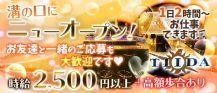 TIIDA(ティーダ)【公式求人情報】 バナー