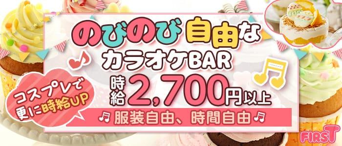 Amazing Bar FIRST(ファースト) 柏ガールズバー バナー