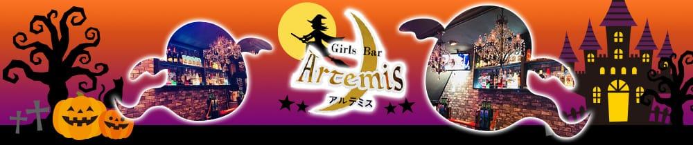 Girl's Bar Artemis~アルテミス~ 蒲田ガールズバー TOP画像