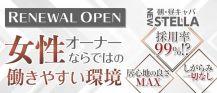 【朝・昼】NEW STELLA(ニューステラ)【公式求人情報】 バナー