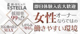 【朝・昼】NEW STELLA(ニューステラ) 中洲昼キャバ・朝キャバ 即日体入募集バナー