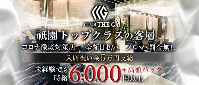 Club the G(クラブザジー) 祇園クラブ バナー