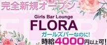 Girls Bar Lounge FLORA(フローラ)【公式求人情報】 バナー