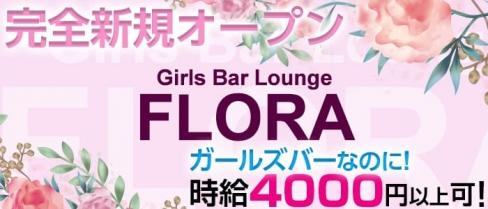Girls Bar Lounge FLORA(フローラ)【公式求人情報】(吉祥寺ガールズバー)の求人・バイト・体験入店情報