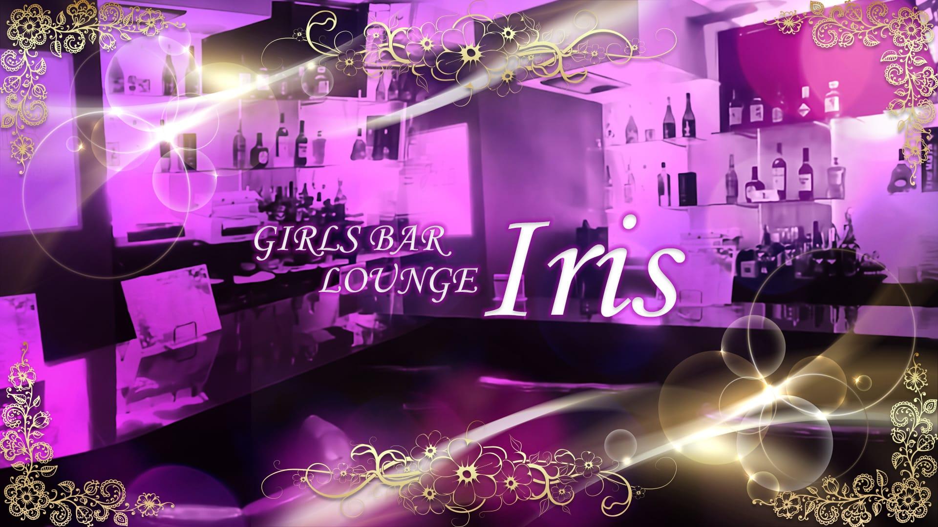 GIRLS BAR LOUNGE Iris 〜イリス〜 吉祥寺ガールズバー TOP画像