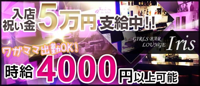 GIRLS BAR LOUNGE Iris 〜イリス〜 吉祥寺ガールズバー バナー