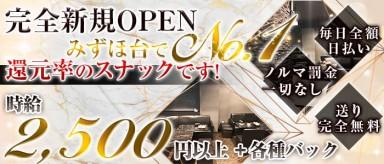 Lounge 1Chance(ワンチャンス)【公式求人情報】(川越スナック)の求人・バイト・体験入店情報