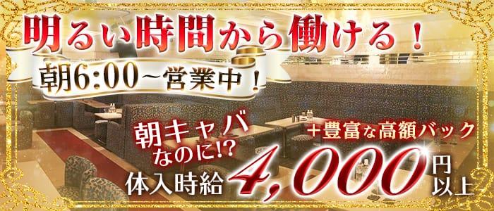 朝・昼キャバ Cecil(セシル)【公式求人・体入情報】 上野昼キャバ・朝キャバ バナー