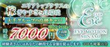 CLUB EVE MOTION ミナミ(エヴァモーション)【公式求人情報】 バナー