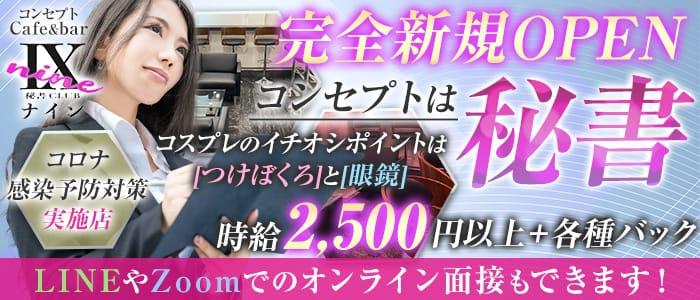 コンセプトCafe &bar 秘書CLUB Ⅸ(ナイン) 蒲田ガールズバー バナー