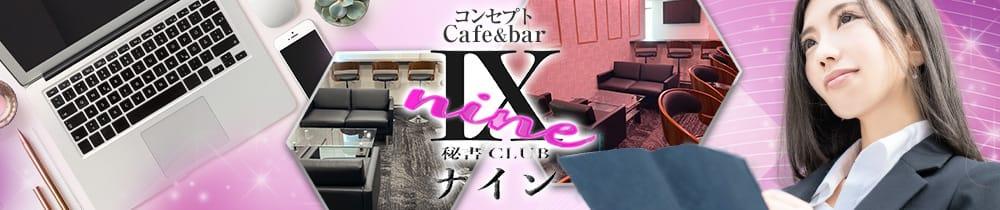 コンセプトCafe &bar 秘書CLUB Ⅸ(ナイン) 蒲田ガールズバー TOP画像