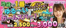POMUPOMU BAR(ポムポム)【公式求人情報】 バナー