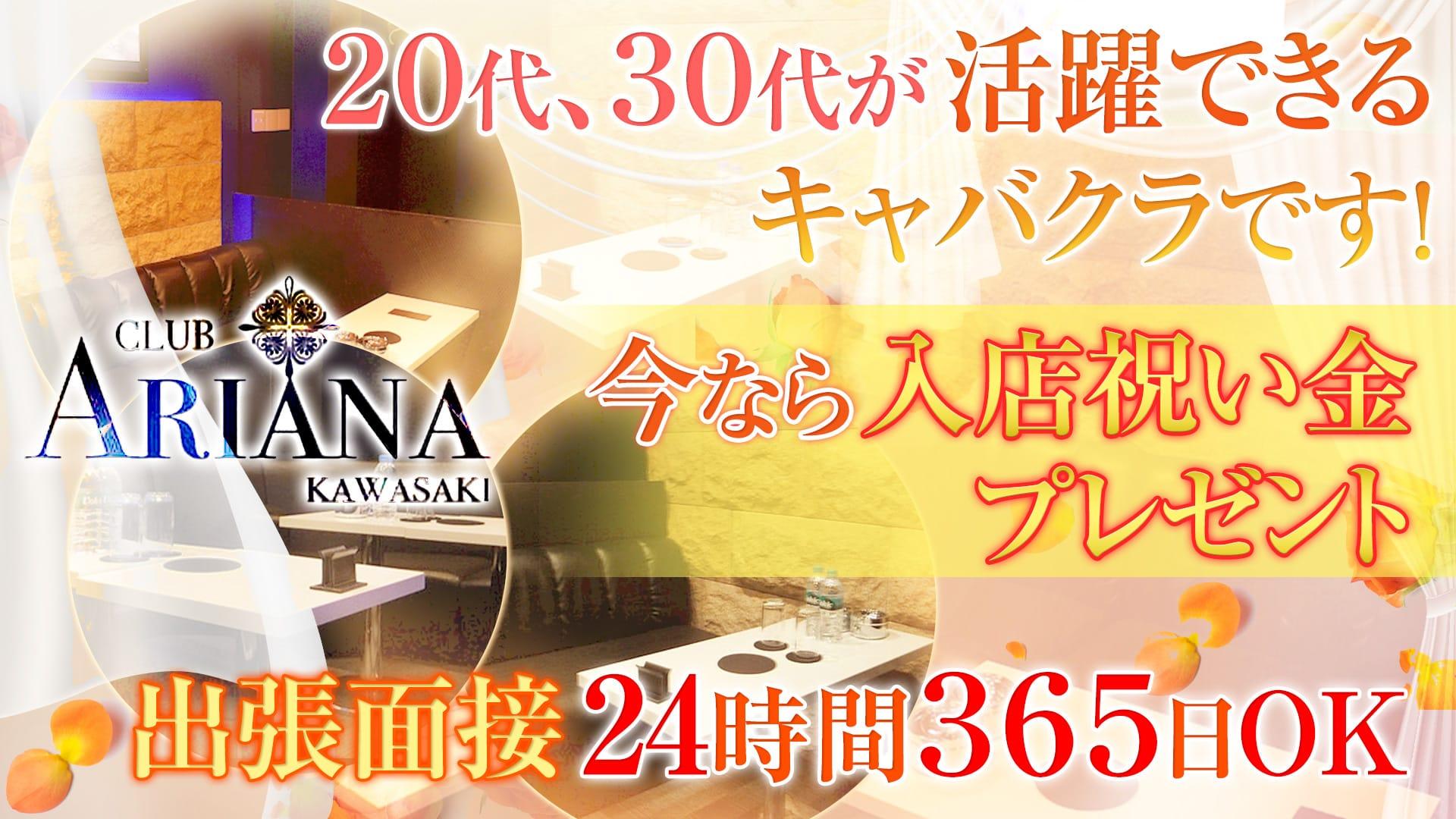 CLUB ARIANA(アリアナ) 川崎昼キャバ・朝キャバ TOP画像