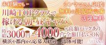 CLUB ARIANA(アリアナ)【公式求人情報】 バナー