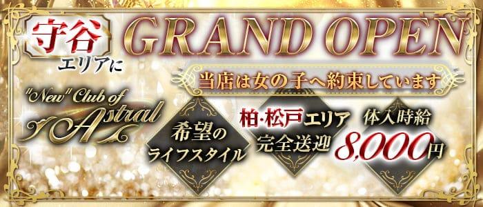 """New""Club of Astral(アストラル)【公式求人・体入情報】 柏キャバクラ バナー"