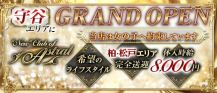 """New""Club of Astral(アストラル)【公式求人・体入情報】 バナー"