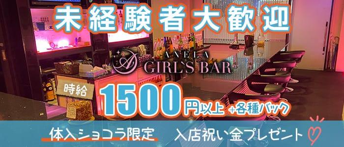 GIRL'S BAR ANELA(アネラ)【公式求人・体入情報】 佐賀ガールズバー バナー