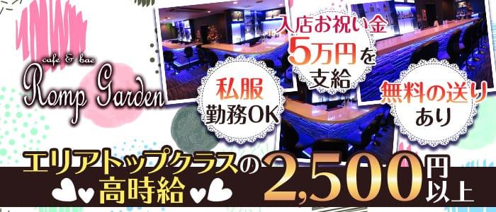 Romp Garden(ロンプガーデン) 勝田台ガールズバー バナー