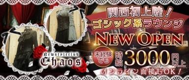 【高槻】club Chaos(カオス)【公式求人情報】(梅田ラウンジ)の求人・バイト・体験入店情報