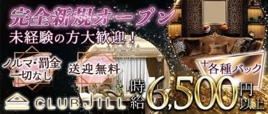 CLUB JILL(クラブジル)【公式求人情報】(川越キャバクラ)の求人・バイト・体験入店情報