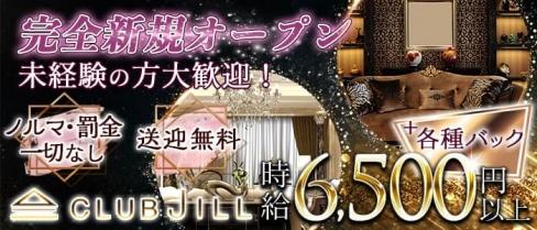 CLUB JILL(クラブジル)【公式求人情報】(川越キャバクラ)の求人・体験入店情報