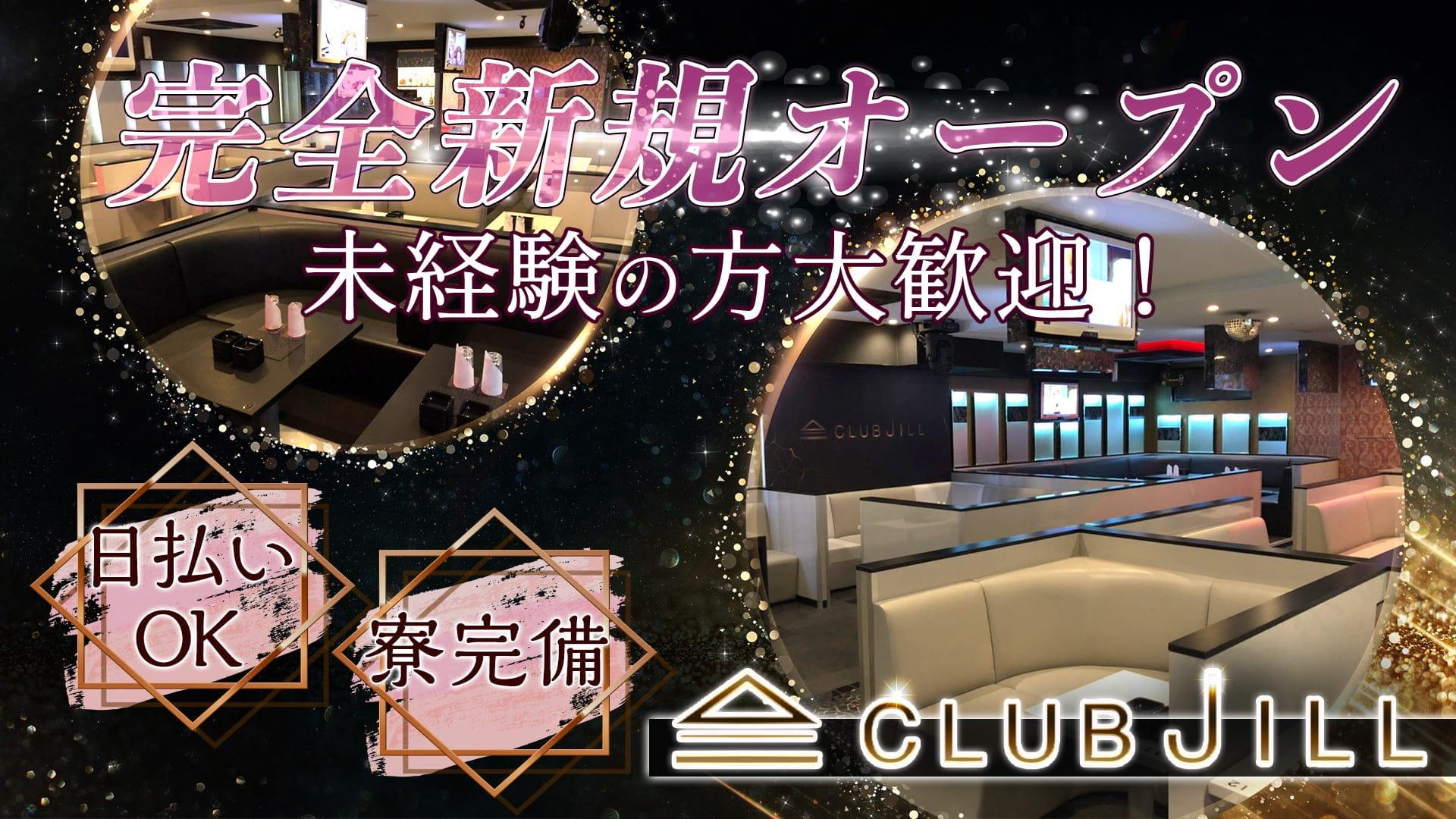 CLUB JILL(クラブジル)【公式求人・体入情報】 川越キャバクラ TOP画像