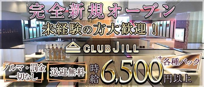CLUB JILL(クラブジル)【公式求人・体入情報】 川越キャバクラ バナー