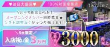 【川越駅徒歩10秒】Girls Bar Terrace(テラス)【公式求人・体入情報】 バナー