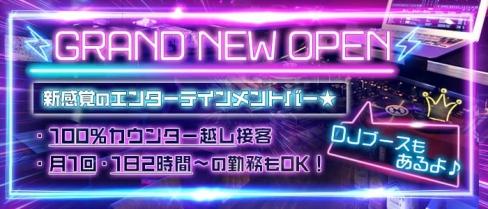CRAZY POP(クレイジーポップ)【公式求人情報】(上野ガールズバー)の求人・体験入店情報