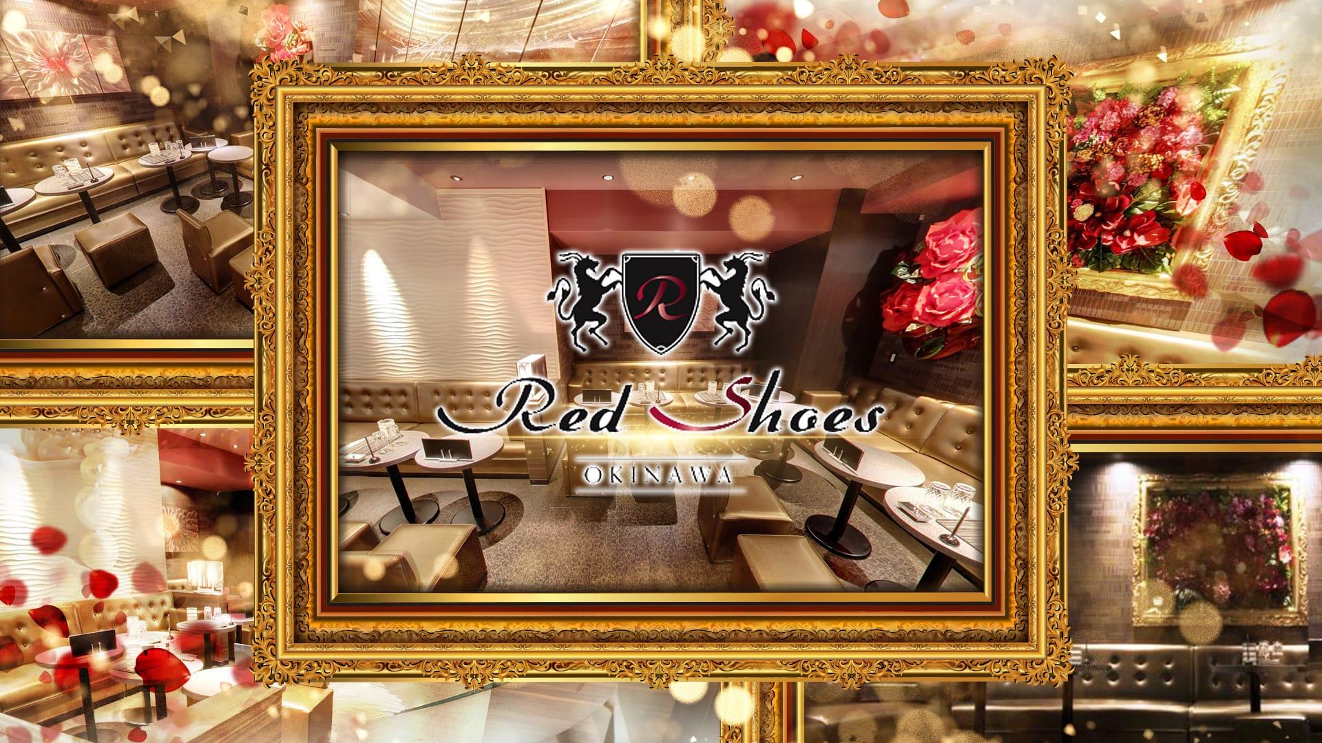 沖縄Red Shoes(レッドシューズ)【公式求人・体入情報】 心斎橋キャバクラ TOP画像