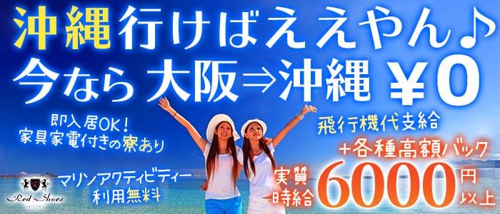 沖縄Red Shoes(レッドシューズ) 心斎橋キャバクラ バナー