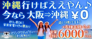 沖縄Red Shoes(レッドシューズ)【公式求人情報】(心斎橋キャバクラ)の求人・バイト・体験入店情報