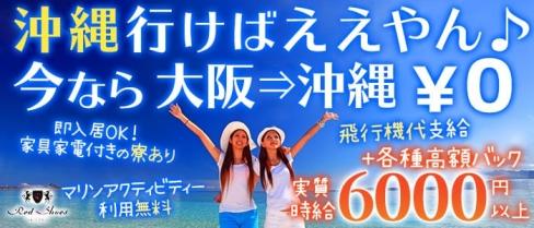 沖縄Red Shoes(レッドシューズ)【公式求人情報】(心斎橋キャバクラ)の求人・体験入店情報