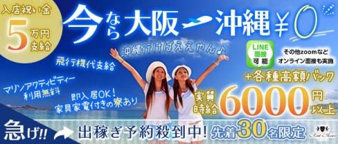 沖縄Red Shoes(レッドシューズ)【公式求人・体入情報】(心斎橋キャバクラ)の求人・体験入店情報